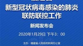 直播 | 福建省新型冠状病毒感染的肺炎联防联控工作 新闻发布会