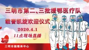 【直播回看】金沙注册市第二、三批援鄂医疗队载誉凯旋欢迎仪式