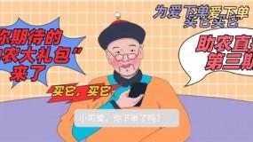 """【直播】粽享端午,你期待的 """"助农大礼包""""来了"""