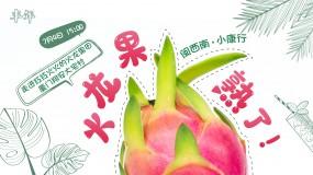 【直播】丰年 | 闽西南·小康行——火龙果熟了!