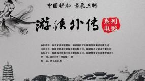 【直播回看】中国绿都 最氧金沙注册 | 游侠外传系列电影暨演员海选启动仪式