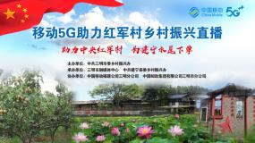【直播】云游红军村、逛吃桃梨果 | 移动5G助力红军村乡村振兴