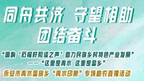 """直播:永安市青水畲族乡""""青水印象""""专场助农直播活动"""