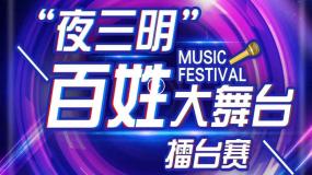 """【直播】""""夜三明""""百姓大舞臺擂臺正賽(第二十一場)"""