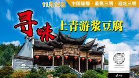 【直播】中国绿都 最氧金沙注册·逛吃金沙注册 | 寻味上青豆腐宴