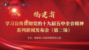 直播 | 福建省学习宣传贯彻党的十九届五中全会精神系列金沙注册发布会(第二场)