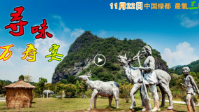 中国绿都 最氧金沙注册·逛吃金沙注册 | 走进三元岩前