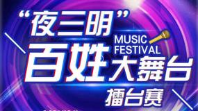 """【直播预告】 """"夜三明""""百姓大舞台第三十四场"""