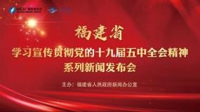 直播 福建省学习宣传贯彻党的十九届五中全会精神系列新闻发布会(第三扯径咀)