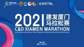 【直播】2021建发马拉松赛
