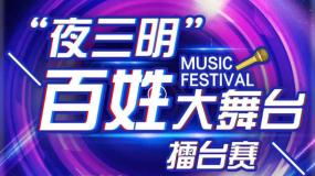 """【直播预告】 """"夜金沙注册""""百姓大舞台第四十九场"""