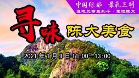 【直播】中国绿都 最氧金沙注册·逛吃金沙注册 | 寻味陈大美食
