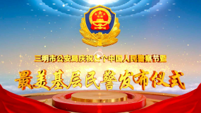 【直播】三明市公安局庆祝首个中国人民警察节暨最美基层民警发布仪式