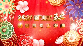 【直播】2021厦门职工春晚•闽西南职工春晚
