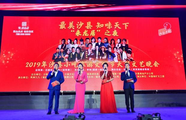 2019沙縣小吃旅游文化節開幕式,高清大圖,即刻送上!
