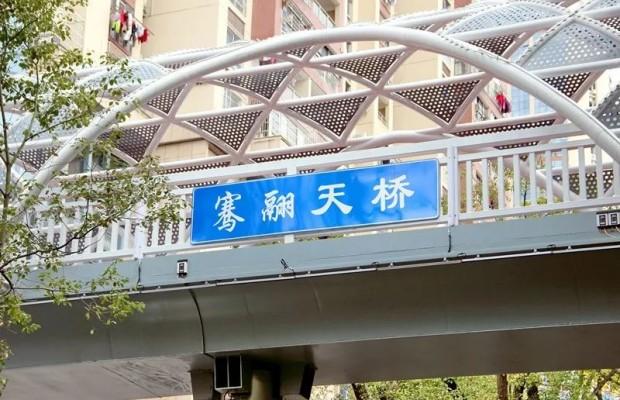三明二中天桥有名字啦!这个字你会念吗?