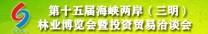 第十五届海峡两岸(金沙注册)林业博览会暨投资贸易洽谈会