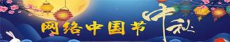 網絡中國節