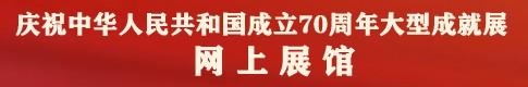 慶祝中華人民共和國成立70周年大型成就展網上展館