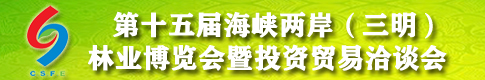 第十五届海峡两岸(三明)林业博览会暨投资贸易洽谈会