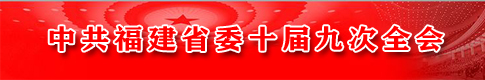 中共福建省委十届九次全会