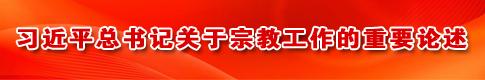 习近平总书记关于宗教工作的重要论述
