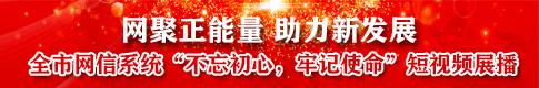 """全市網信系統chang)安bu)忘(wang)初心(xin),牢記(ji)使命""""短視頻展播"""