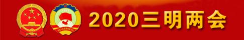 2020黄大仙免费资料大全两会
