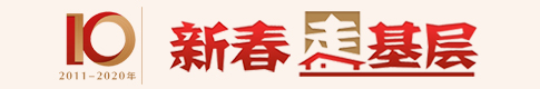 2020年(nian)新春走基(ji)層