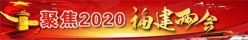 2020福(fu)建兩會