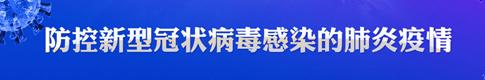 防(fang)控新型冠狀病(bing)毒感染的肺炎(yan)疫情