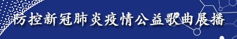 防(fang)控新冠肺炎(yan)疫情公益歌(ge)曲展播