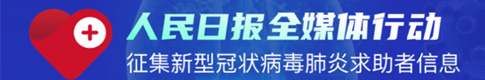 征集新型冠狀病(bing)毒肺炎(yan)求助者(zhe)信息