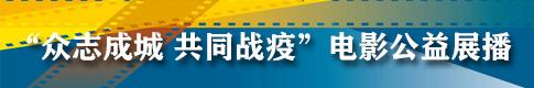 """""""眾志成sha)共同戰(zhan)疫""""電影公益展播"""
