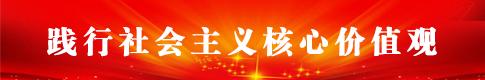 踐行社會主義核心價值(zhi)觀