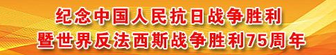 紀念中國人民抗日戰爭勝利暨世界反法西斯戰爭勝利75周年