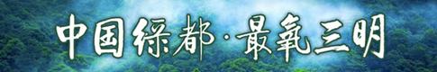 中國綠都·最氧三明