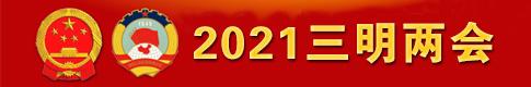 2021金沙注册两会