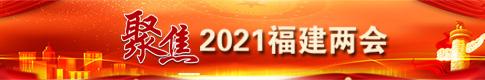 聚焦2021福建两会