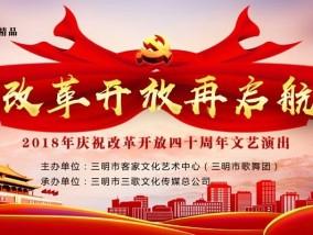 改革开放再启航——2018庆祝改革开放四十周年文艺演出