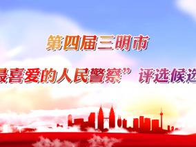 """第四届三明市""""群众人民最喜爱的警察""""评选候选人展播"""
