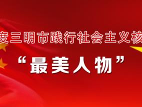 """2018年度三明市践行社会主义核心价值观""""最美人物"""""""