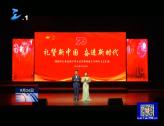 """市烟草系统举行""""礼赞新中国 奋进新时代""""庆祝中华人民共和国成立70周年文艺汇演"""